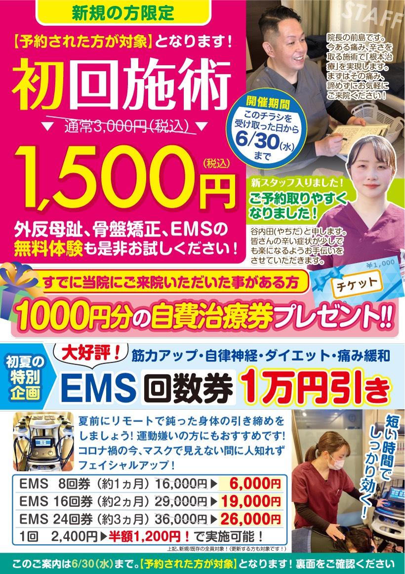 EMSキャンペーン