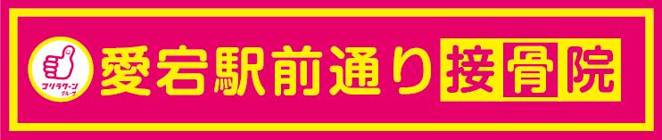 愛宕駅前通り接骨院 | 野田市の交通事故治療やリハビリに強い院