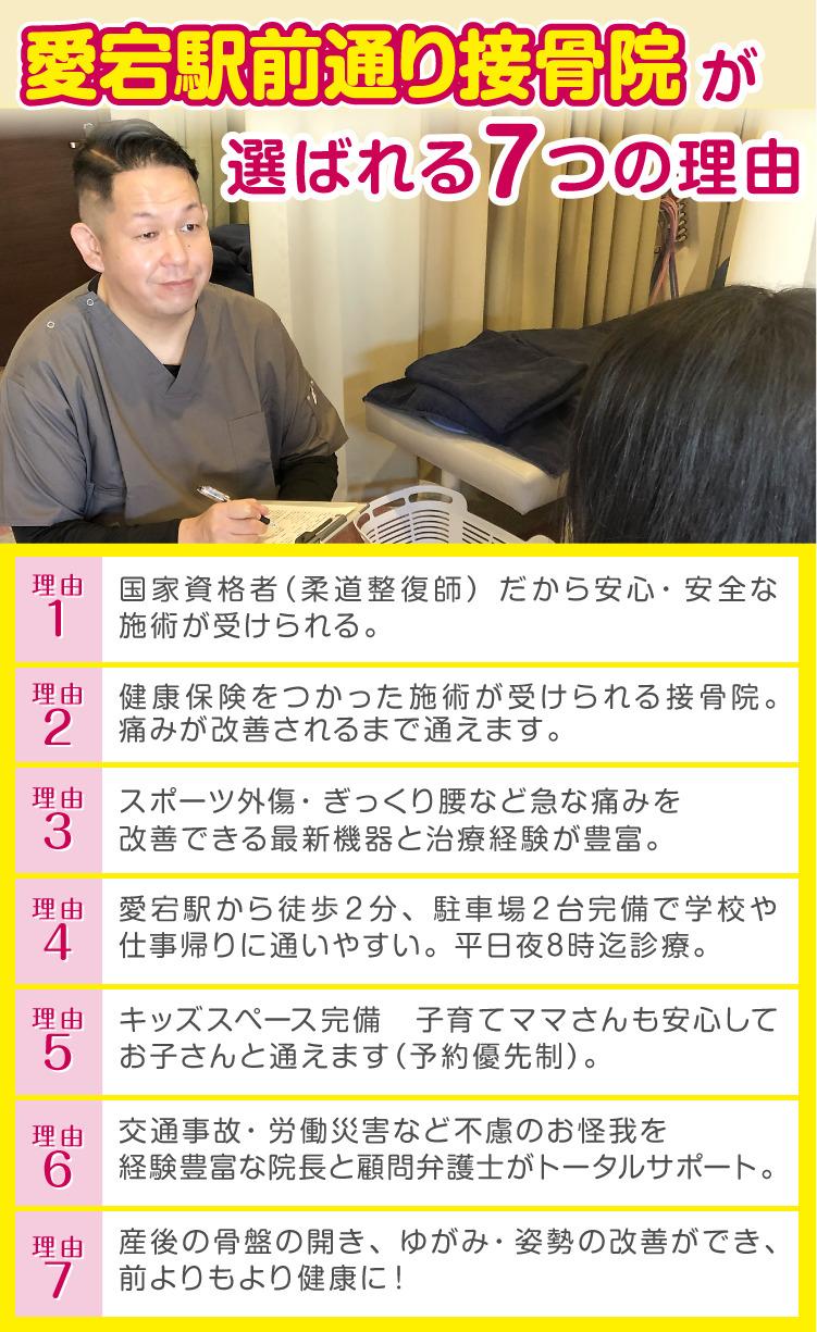 愛宕駅前通り接骨院 が選ばれる7つの理由